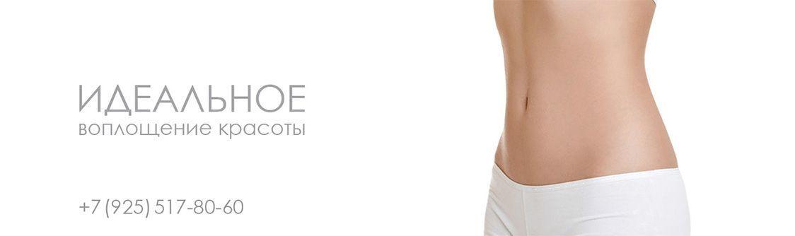 Сбросить лишний вес за 2 месяца